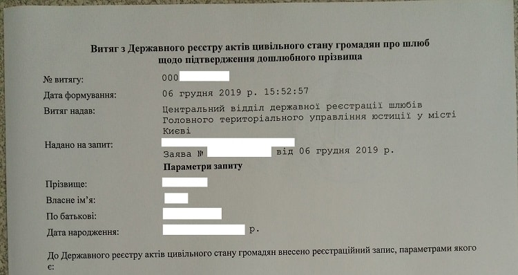 Confirmation of a divorce in Ukraine