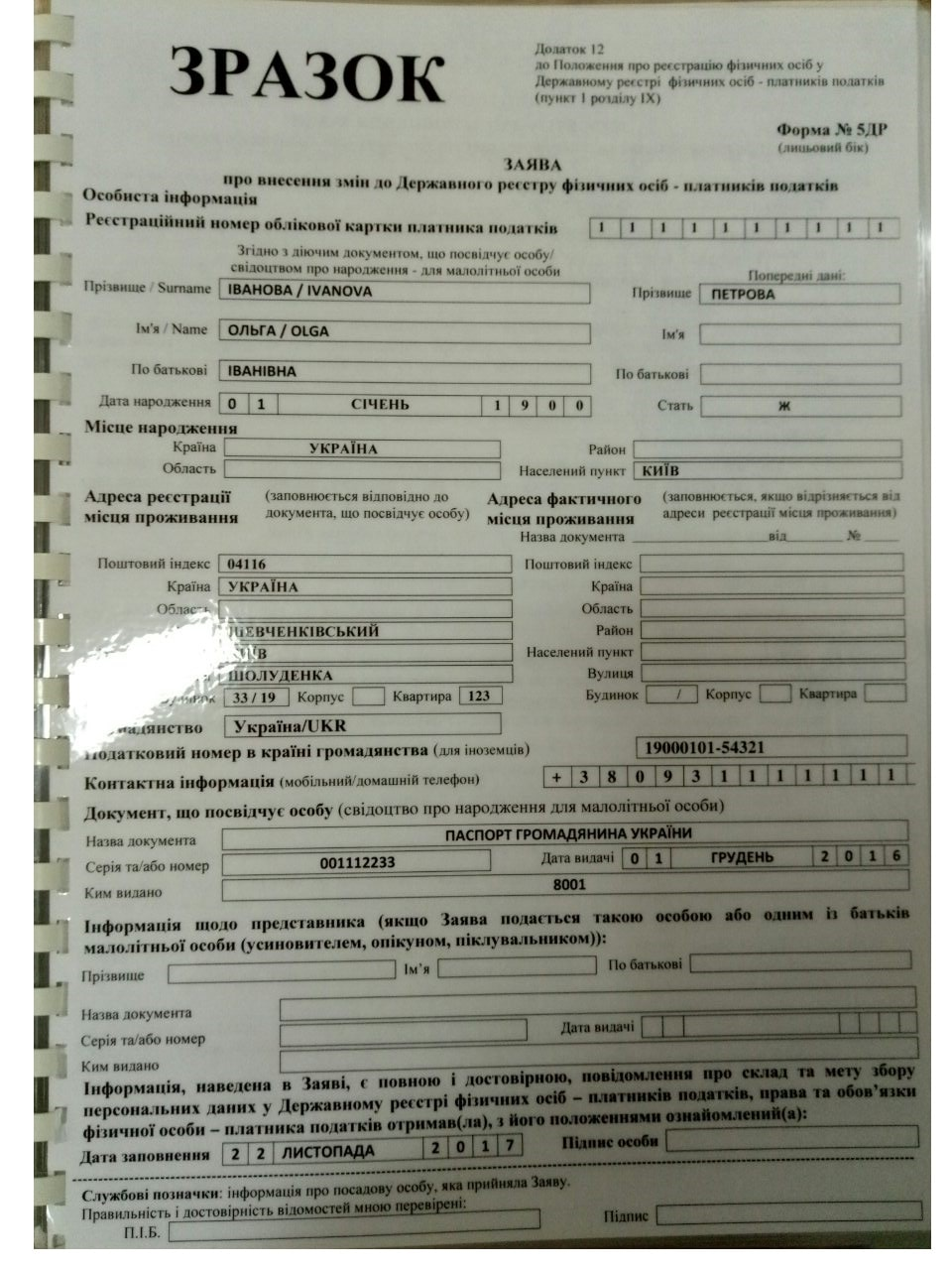 Example of filling out an application for amending the identification code