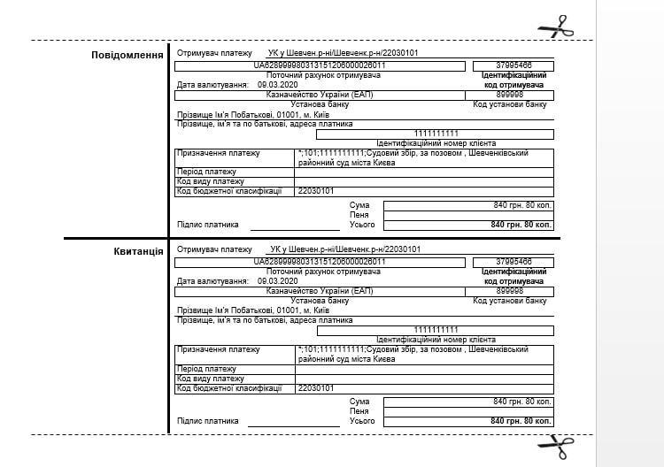 Court fee receipt