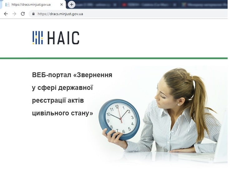 Divorce online through RACS in Ukraine