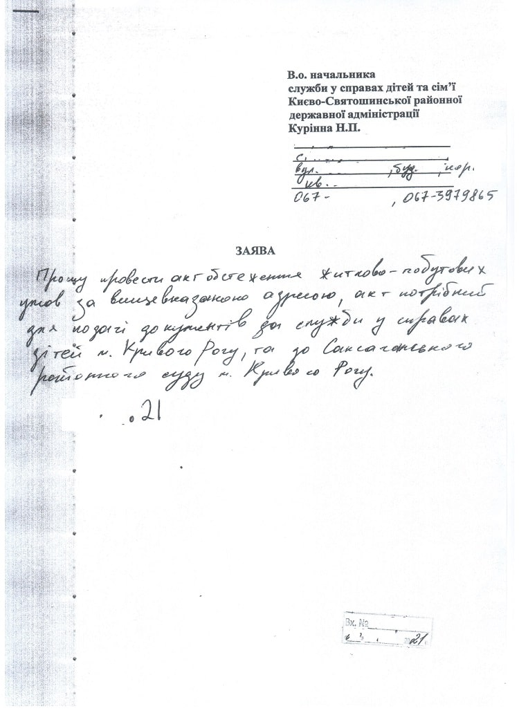 Application for an act of inspection of living conditions