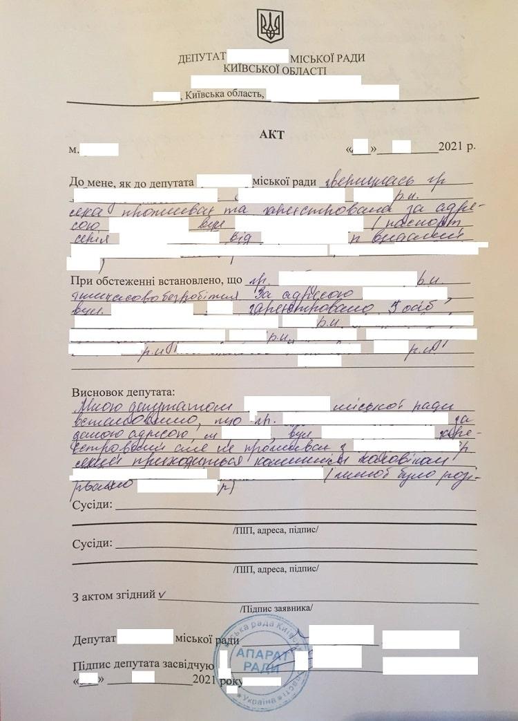 Акт депутата для частного дома о непроживаниии лица в жилом помещении