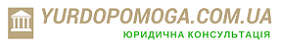 YURDOPOMOGA.COM.UA LEGAL ADVICE